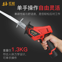 Red Pine Lithium Rechargeable reciprocating saw electric horse knife saw household small mini chainsaw Outdoor portable logging saw