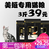 American short-haired cat special cat food favorite First fish seed beauty short into young 1.5kg natural gradient tiger spot to hair ball