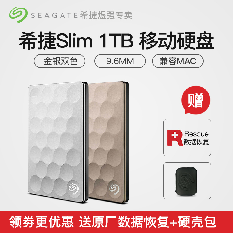 Seagate Mobile Hard Disk 1T Slm 9.6mm USB 3.0 Metal 1TB Mobile Hard Disk 2.5 inch Player Cloud