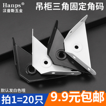 Hamps three-sided fixed angle code hanging corner Corner hanging cabinet Support corner code cabinet hanging Code Triangle electroplating Corner Code Special Price