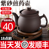 Chinese Traditional Chinese Medicine pot automatic frying pot Chinese Traditional Chinese Medicine pot unglazed purple sand boil medicine electric casserole health pot home Chinese Medicine pot