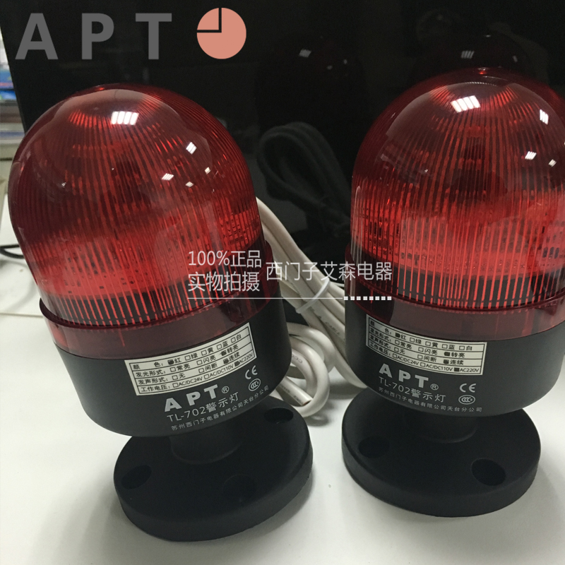 Authentic Siemens APT (Shanghai Second Industry) Alarm Lamp TL-702SC/R Acousto-optic Integration