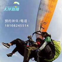 Chengdu Daping Paragliding Belt fly experience Dayi Flower Water Bay xiling Snow Mountain gift HD video &  insurance