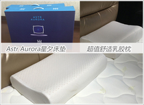 Mao Niuge custom Spring mattress star Eve pillow-care jingzhen care LaTeX adult pillows