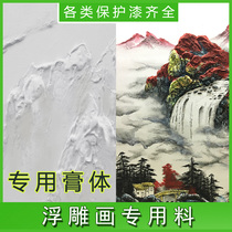 Embossed painting special material paste mesh red mineral sand art fine material mountain water flower bird texture background wall painting