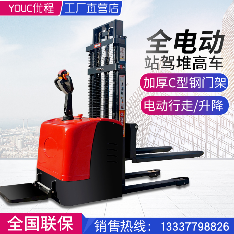 Excellent 1.5 tons of all-electric heap high car hydraulic lift truck loading truck 2 tons battery forklift pallet stack high forklift