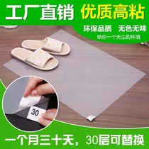 Sticky dust foot pad tearable office door foot dust-free workshop floor mat replacement