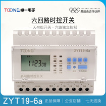 Zhuo one zyt19-6a microcomputer multi-loop time-controlled switching power supply timing controller electronic control six