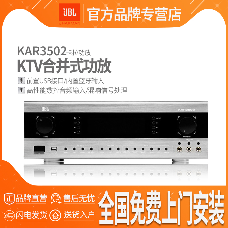 JBL KAR3502 Karaoke Amplifier Merge Opportunity Conference Amplifier K Song Merge Level High Power Bluetooth Amplifier