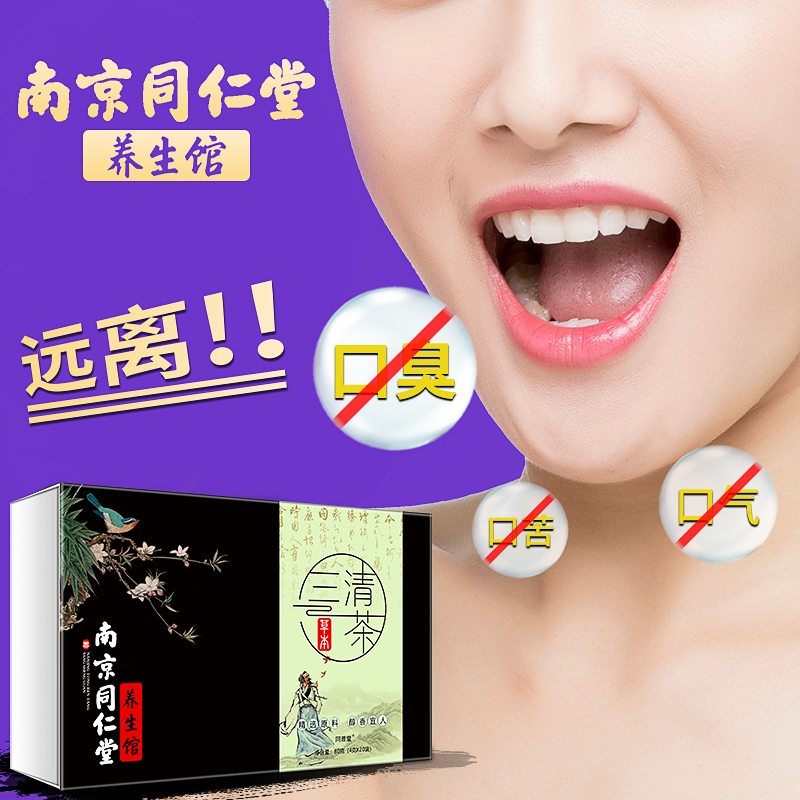 Bad breath tea to bad breath mens womens three clear gastrointestinal tone heavy remover conditioning fresh agent long-lasting type