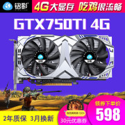Ming shadow GTX750ti chicken graphics 4G alone significantly after gtx1050 2G computer graphics gtx650 graphics card