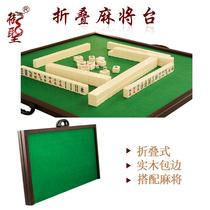 Sacred Mahjong Table Folding Wooden Mahjong Countertop 80cm88cm Portable home mahjong hand rubbing Mahjong Set