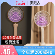 Antarctic electric mosquito swatter rechargeable household super two-in-one powerful electric mosquito killer mosquito lamp artifact fly swatter net