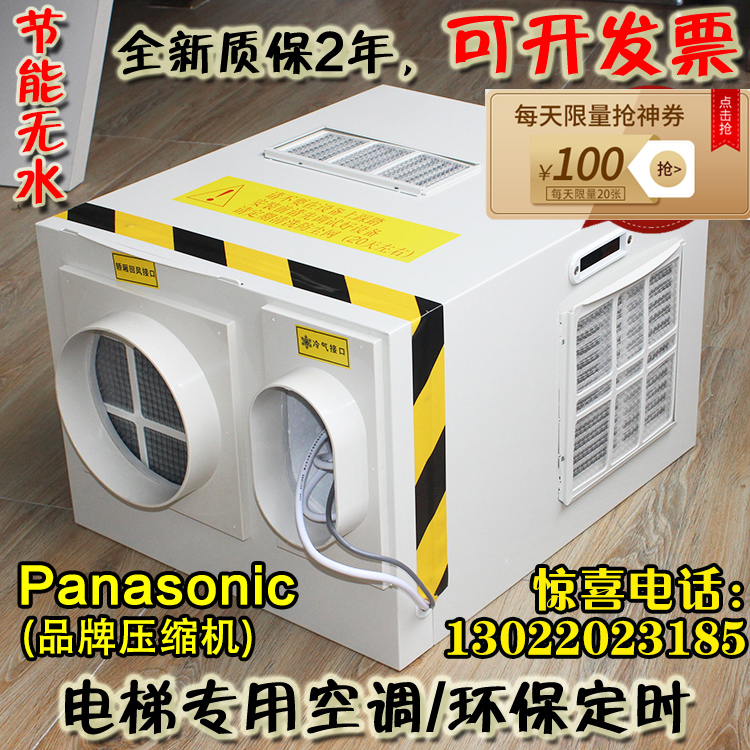 Elevator air conditioning dedicated large 1P single cold 1.5 cold and warm 2P accompanying cable drip-free car negative ion disinfection