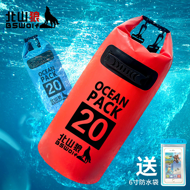 Beishan Wolf waterproof bag backpack outdoor mobile phone storage bag waterproof bag drifting bag beach swimming bag equipment