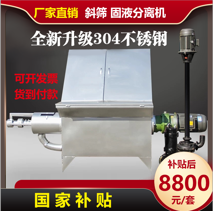 Pig manure solid liquid separator farm feces dry and wet separator pig manure cow dung chicken manure dewatering machine equipment