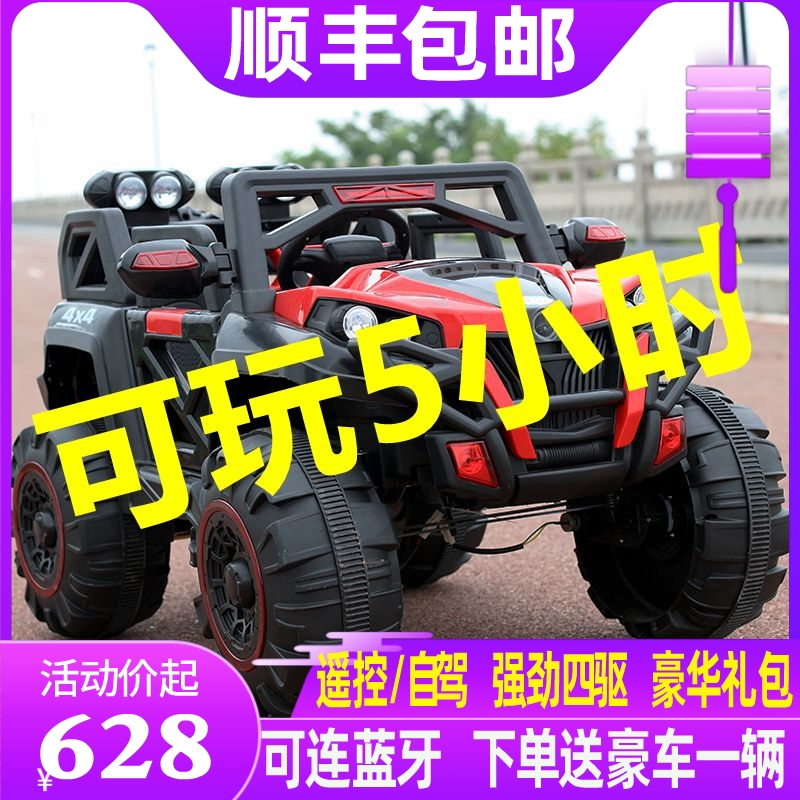 Childrens electric vehicle four-wheel-roader 4-wheel drive with remote control car can sit adult toy car two-person baby stroller