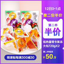 Shengxiangzhen Taiwan Imports Fruit Pudding 0 Card jelly comprehensive taste 720gx2 bag healthy snack low calorie