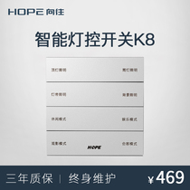 HOPE 嚮 to K8 home remote control smart wall light switch control panel zigbee