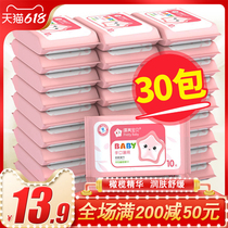Beautiful baby baby hand-mouth special wipes Wet wipes Small carry-on baby and child student baby portable wet wipes