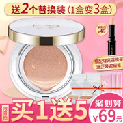 Through air cushion BB cream nude make-up Concealer strong isolation moisturizing CC cream students brighten the skin lasting waterproof liquid foundation