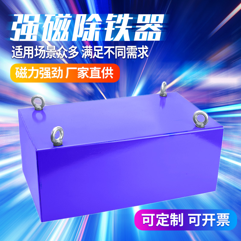 Strong magnetic suction conveyor conveyor belt strong magnet rectangular iron-absorbing stone industrial permanent magnet iron remover suspension magnet