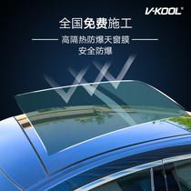 Weigu sunroof insulation film WK series Weigu car film Insulation film Sunroof film Explosion-proof film Car film
