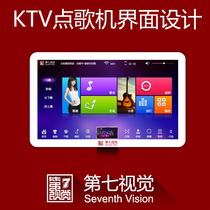 Song machine interface design Dot song machine mobile APP touch screen All KTV song interface design