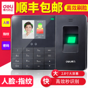 Effective face fingerprint attendance machine type punch machine facial brush face recognition fingerprint attendance machine work 3763