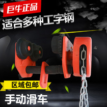 Giant Bulls new anti-collision hand pull cart 1t2 ton 3t5t cart hand pull gourd Monorail sports car I-Steel scooter