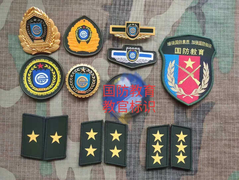 Enterprise instructor armband school instructors national defense education military training instructor badge