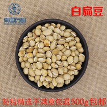 Stir-cooked Yunnan white lentils 500 grams can play powder Chinese herbal medicine grain with red beans barley boiled porridge
