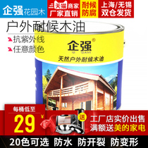 Enterprise strong oily wood oil outdoor weather-resistant wood oil wood protection wood oil anticorrosive wood oil garden wooden wood paint