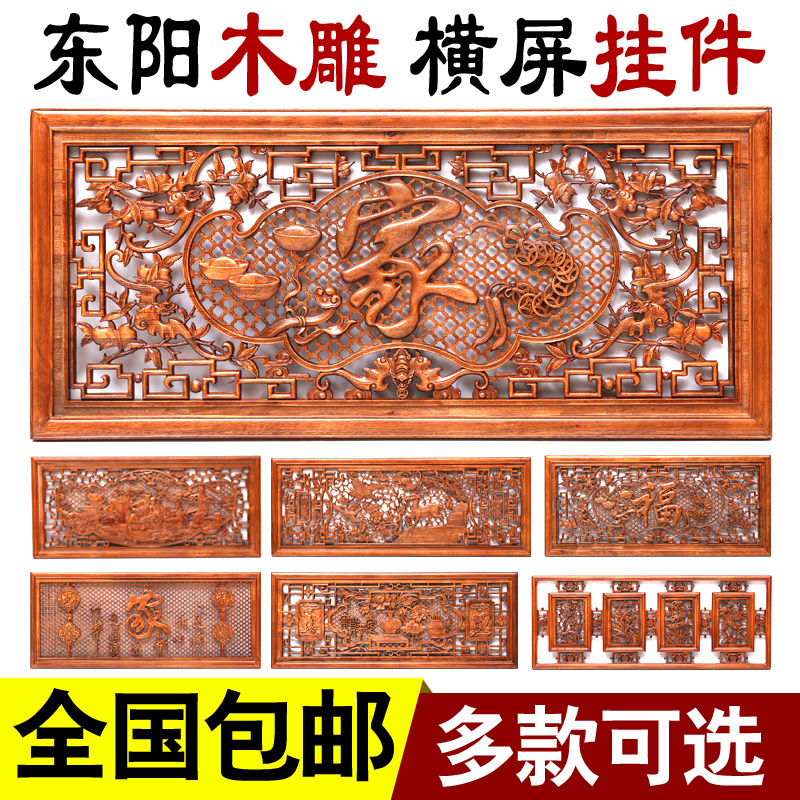 Dongyang wood carving camphor solid wood horizontal screen antique pendant wall decoration background wall wood carving pendant hand-carved