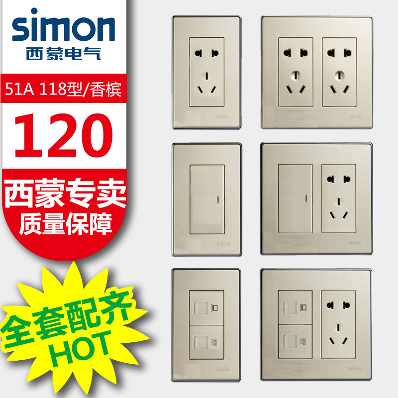 Simon Switch Socket 51 Series Champagne 120 Series Household Five-hole, Ten-hole and Six-hole Power Socket