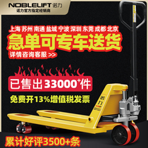 Noli heap high machine manual hydraulic vehicle truck ground cattle lengthening stack high machine 託 truck 2 tons 3 tons official