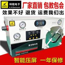 Screen press fit machine de-bubble All mobile phone press screen machine Core LCD screen maintenance equipment de-foaming machine