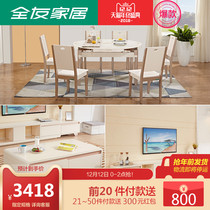 Quanyou Home coffee table TV cabinet dining table and chair combination multifunctional tempered glass round table 120706 70562