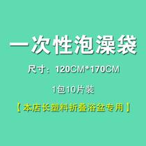 Jinmao large size disposable bath bag 10 adult bath special bath film