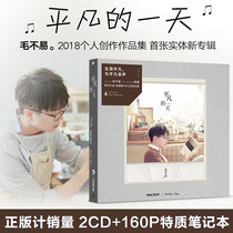 Official genuine hair not easy the first solid album Ordinary Day 2cd+160p Notebook + lyrics