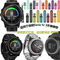 Garmin Garmin fenix3 fly resistant 3 3DLC steel strap Applies to the original silicone strap