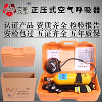 Genuine positive pressure air respirator fire protection mask self-sufficiency life-saving self-care single cylinder testing