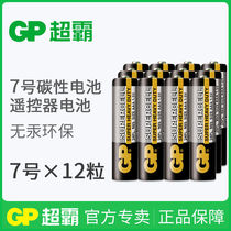 Air conditioning remote control battery No 7 is suitable for Gree Midea Haier Mitsubishi Hisense Zhigao TCL Oaks Daikin