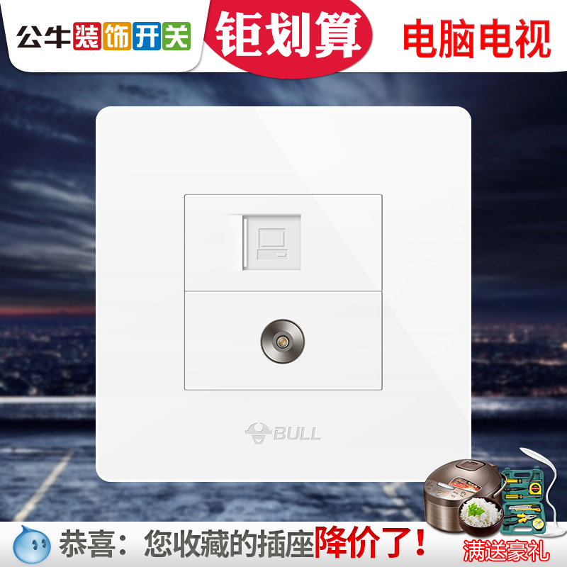 Bull Switch Socket Computer TV Socket Network Cable TV Network Wall Panel Closed Circuit TV