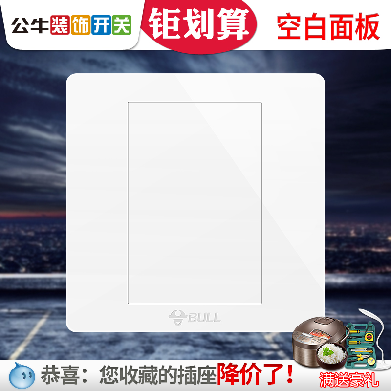 Bull switch socket blank concealed wall 86 general fire panel socket blank panel blank panel blank panel