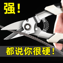 Iron scissors industrial scissors multi-functional aviation shearing iron hand metal dragon bone decoration strong aluminum buckle plate dedicated