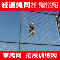 Rope Net climbing Rainbow Net outdoor nylon net childrens climbing network expansion network safety net protection Net rope mesh