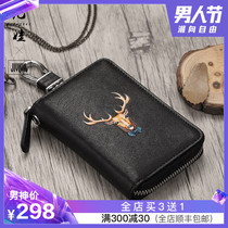 Chao Brand Men's True Leather Car Key Bag Card Bag Two-in-one Large Capacity Multi-functional Creative Personality Integration Wallet