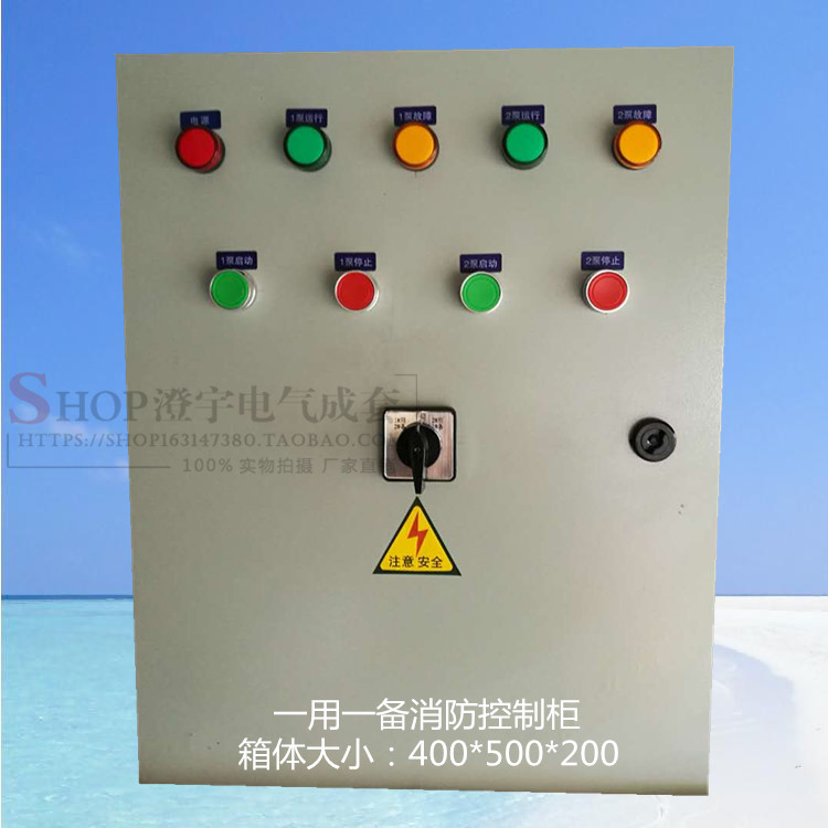 Fire hydrant sprinkler pump distribution box water pump control cabinet 15 kW straight open a fire control box