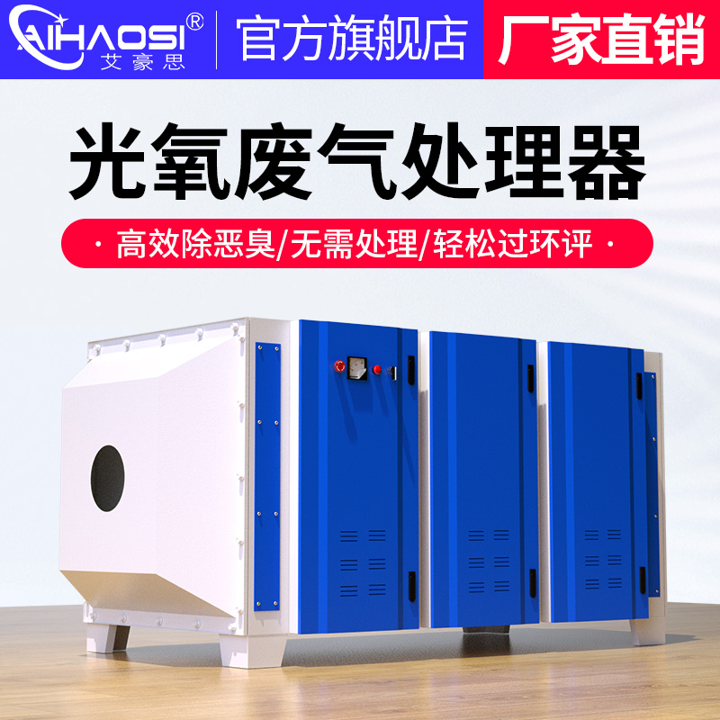 Ehaus UV Photo-Oxygen Catalytic Waste Gas Treatment Equipment Photo-Oxygen Activated Carbon Integrated Machine Photo-Oxygen Ion Waste Gas Treatment